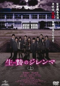 [DVD] 生贄のジレンマ 完全版