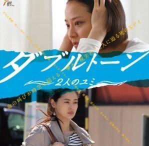 [DVD] ダブルトーン ~2人のユミ~