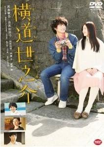 [DVD] 横道世之介
