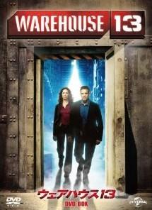 [DVD] ウェアハウス13 DVD-BOX シーズン1