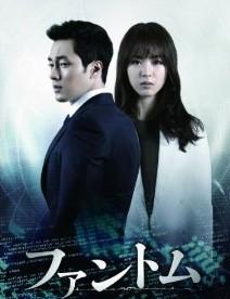 [DVD] ファントム DVD-BOX 1+2