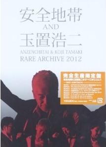 [DVD] ANZENCHITAI & KOJI TAMAKI RARE ARCHIVE 2012