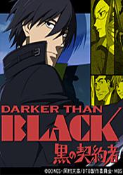DARKER THAN BLACK ?黒の契約者?