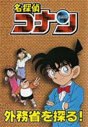 名探偵コナン TV版 (第6部)