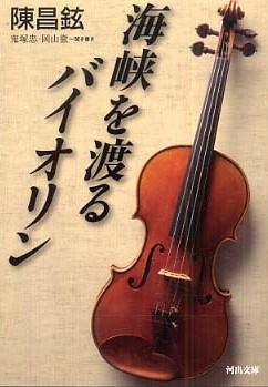 海峡を渡るバイオリン