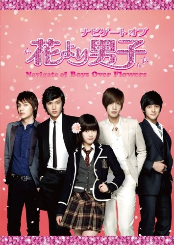 [DVD]韓国版 花より男子~Boys Over Flowers DVD-BOX「韓国ドラマ」
