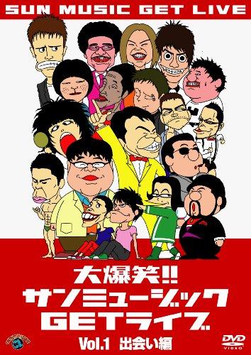 大爆笑!!サンミュージックGETライブ Vol.1 出会い編