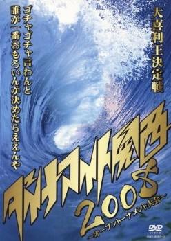 ダイナマイト関西2008