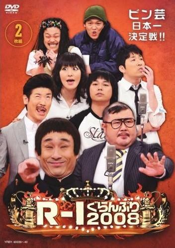R-1 ぐらんぷり 2008