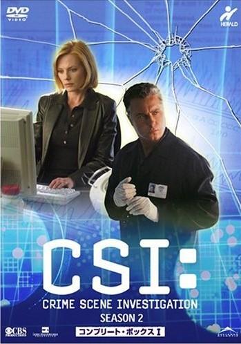 CSI:2 科学捜査班