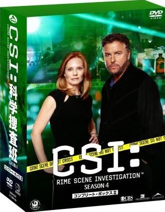 CSI:4 科学捜査班