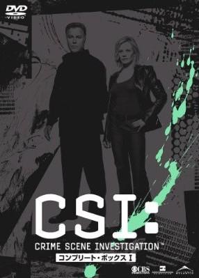 CSI:1 科学捜査班