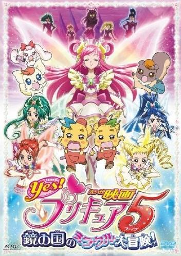 フレッシュプリキュア5 鏡の国のミラクル大冒険!