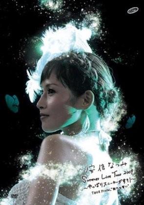 """安倍なつみSummer Live Tour2009~やっぱりスニーカーがすき!-Tour FINAL-""""新たな誓い"""""""