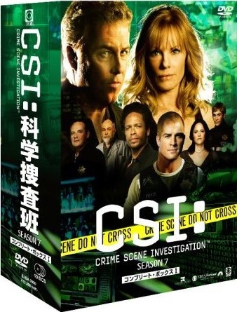 CSI:7 科学捜査班