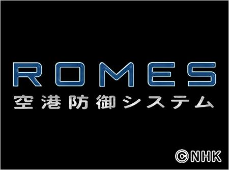 ROMES/空港防御システム