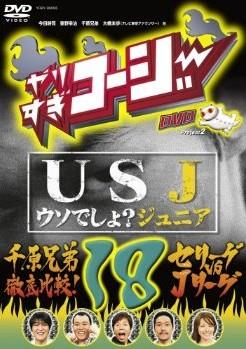 やりすぎコージー18 USJ~ウソでしょ?ジュニア~ + 千原兄弟徹底比較!セリーグ vs Jリーグ