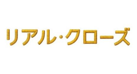 リアル・クローズ ドラマ