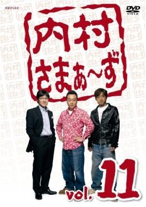 内村さまぁ~ず vol.11 ~vo3.13