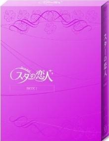 スターの恋人 DVD-BOXI+II