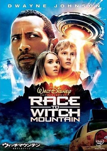 ウィッチマウンテン/地図から消された山