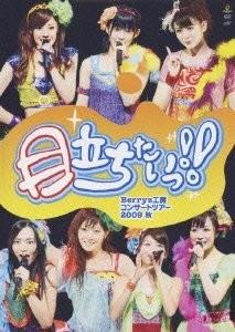 Berryz工房コンサートツアー2009秋~目立ちたいっ!!~