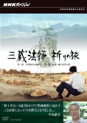 NHKスペシャル 三蔵法師 祈りの旅