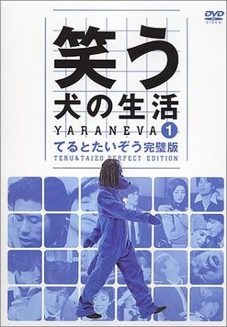 笑う犬の生活 DVD Vol.1+Vol.3