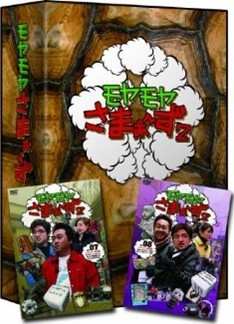 モヤモヤさまぁ~ず2 DVD-BOX(VOL.7、VOL.8、VOL.9)