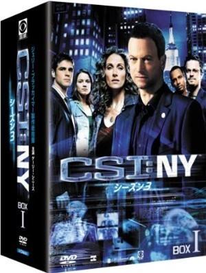 CSI:NY シーズン3 コンプリートDVD BOX 1+2