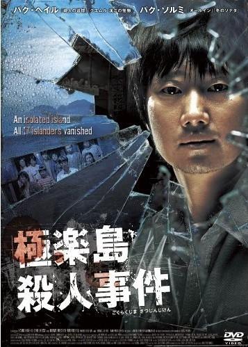 [DVD]極楽島殺人事件「洋画 DVD アクション」
