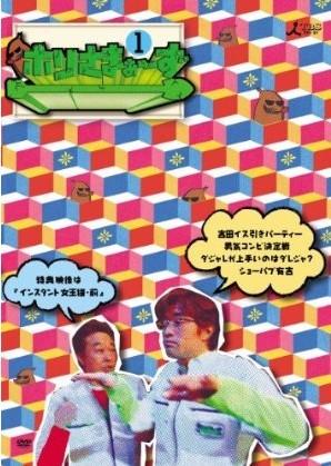 ホリさまぁ~ず Vol.1-Vol.2