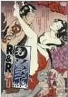ワンナイR&R Vol.1-Vol.5