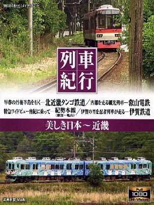 列車紀行 美しき日本 近畿