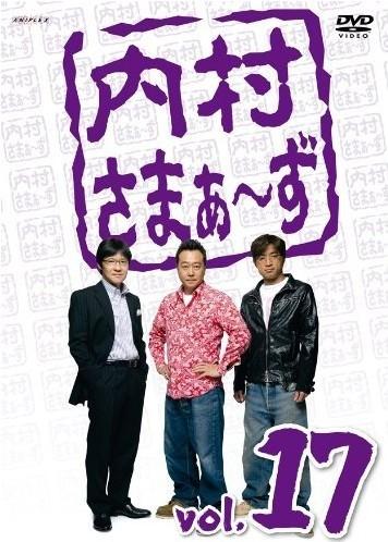 内村さまぁ~ず Vol.17~Vol.19