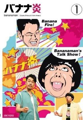 バナナ炎 Vol.1-Vol.5