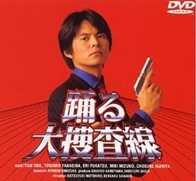 踊る大捜査線 (完全版)「日本現代ドラマ」