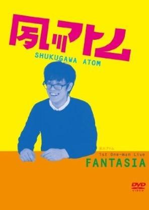 夙川アトム 第1回単独ライブ 'FANTASIA'