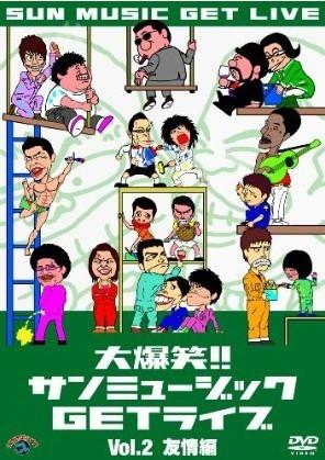 大爆笑!!サンミュージックGETライブ Vol.2-Vol.5