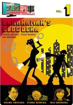 バナナマンのブログ刑事DVD Vol.1-Vol.2