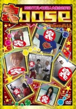 裏 base NEXT ブレイク芸人大集合2010