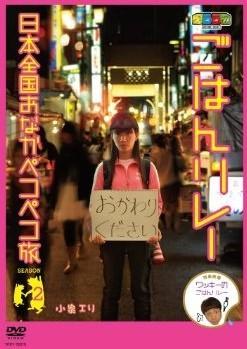 ノブナガ ごはんリレー 日本全国おなかペコペコ旅 SEASON2