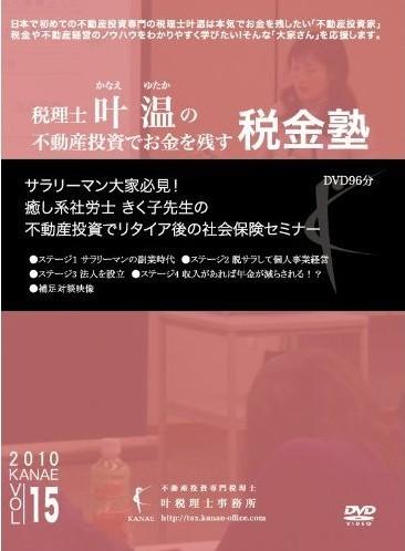 不動産投資でお金を残す税金塾Vol.15