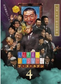 [DVD]人志松本のすべらない話 ザ・ゴールデン4「邦画 DVD お笑い・バラエティ」