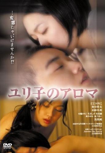 [DVD]ユリ子のアロマ「邦画 DVD エロス」