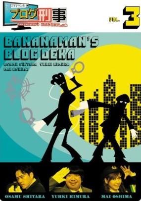 バナナマンのブログ刑事 VOL.3