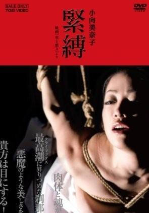 小向美奈子 緊縛―映画「花と蛇3」より―