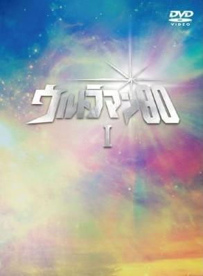 ウルトラマン80 DVD BOX1