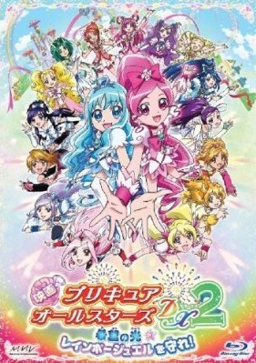 プリキュアオールスターズDX2 希望の光☆レインボージュエルを守れ!