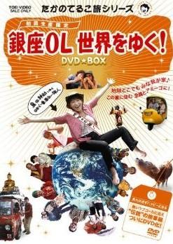 たかのてるこ旅シリーズ『銀座OL世界をゆく!』